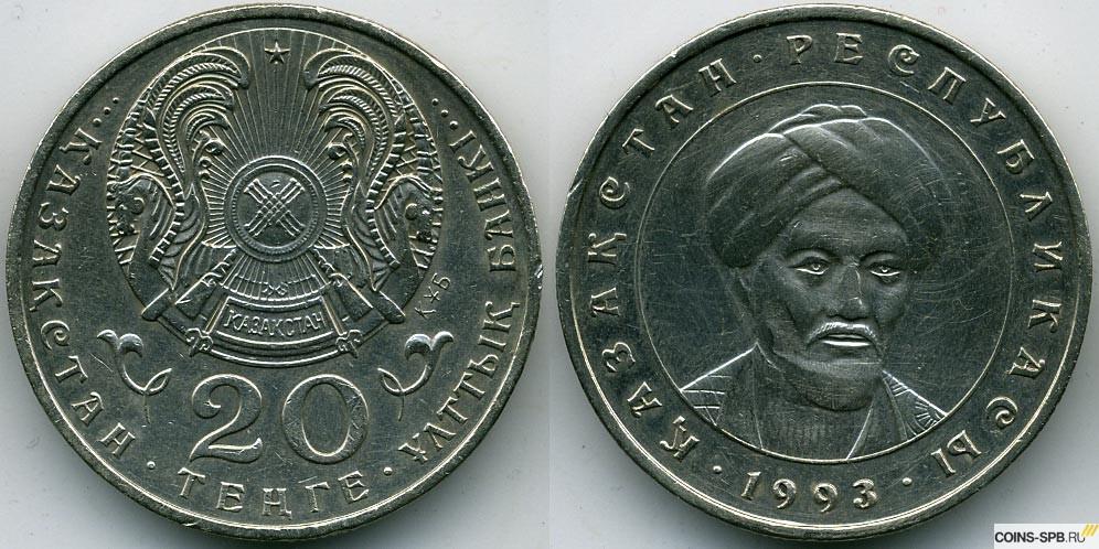 Нумизматика|Каталог монет Казахстан|Все монеты Казахстан|Каталог ...
