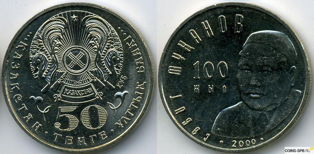 Монета 50 тенге 2000 года казахстан биюк онлар