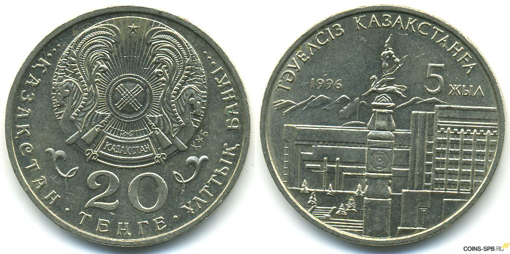 Юбилейные монеты казахстана стоимость редкие 10 рублевые монеты города