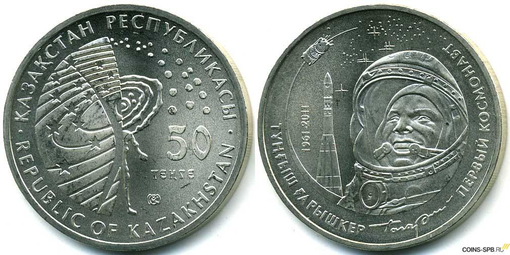Нумизматика|монета Казахстан 50 тенге 2011 года|купить 50 тенге ...