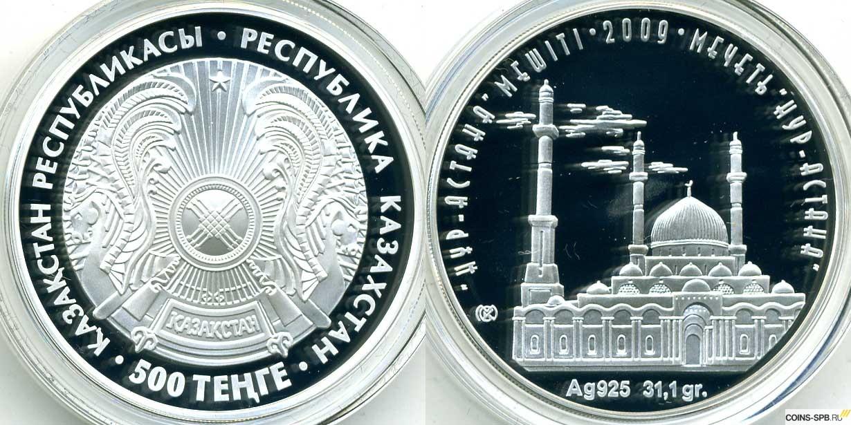 купить монеты соборы