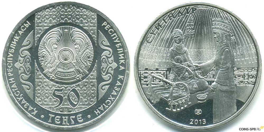 Нумизматика|монета Казахстан 50 тенге 2013 года|купить 50 тенге ...