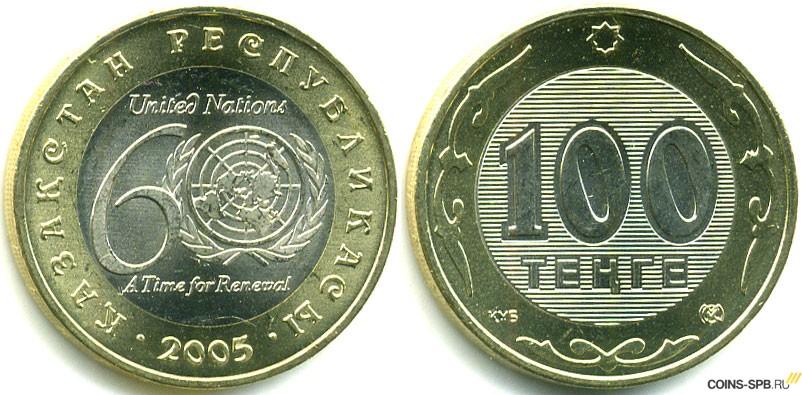 Редкие монеты казахстана 100 тенге таблица монет на 2017 год
