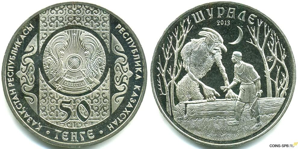 Монеты казахстана цена 10 рублей 2007 года вологда цена