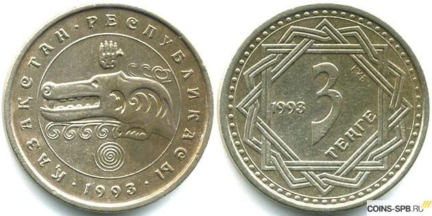 5 тенге 1993 года цена стоимость монеты 1 литос 2001 год