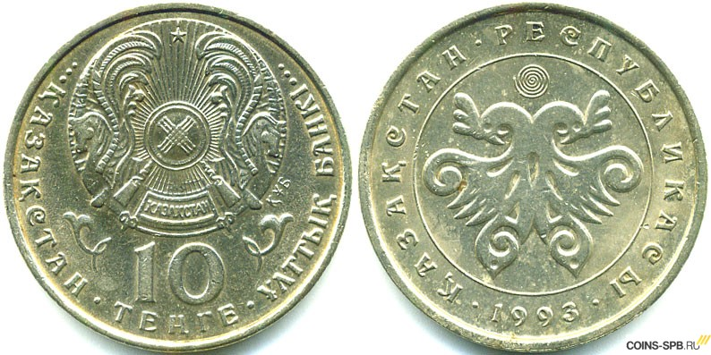 10 тенге 1993 цена в чём колекцианируют монеты