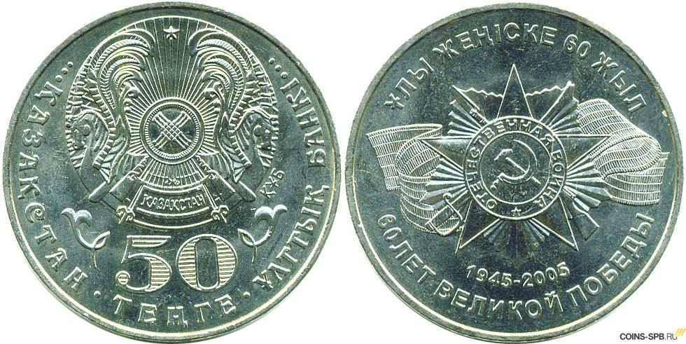 100 тенге 2006 казахстан