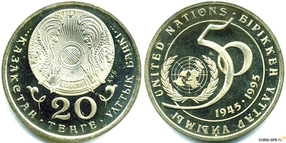Нумизматика цены на монеты в казахстане 5 копеек 1994 года цена украина фото