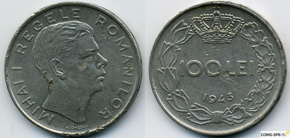 Монета 100 lei 1943 года цена купить копы недорого