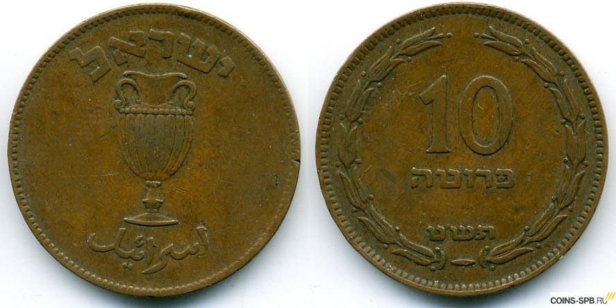 Стоимость израильских монет монеты сша стоимость