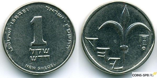 Монеты израиля 1 шекель где появились первые бумажные деньги