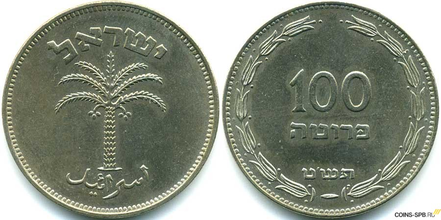 Монеты израиля цена какие монеты продает сбербанк