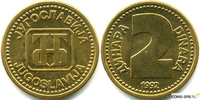 Купить монеты югославии 1992 года остров принца эдварда