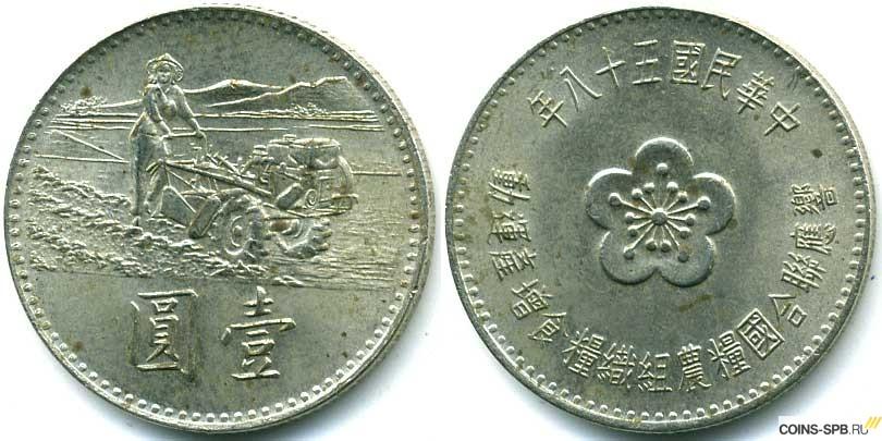 Монеты тайвань фото 50 тийн 1994 года цена