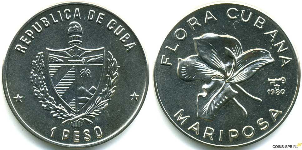 кубинская монета название