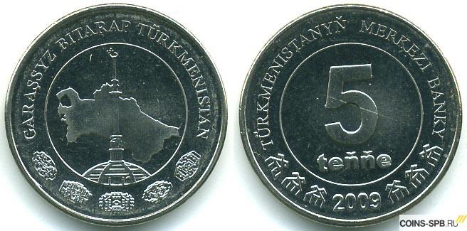 Нумизматика|Каталог монет Туркменистан|Все монеты Туркменистан ...