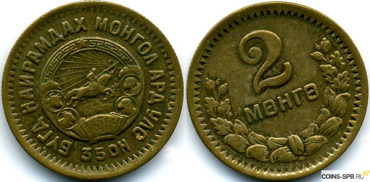 Монгольские монеты фото юбилейные монеты россии продажа