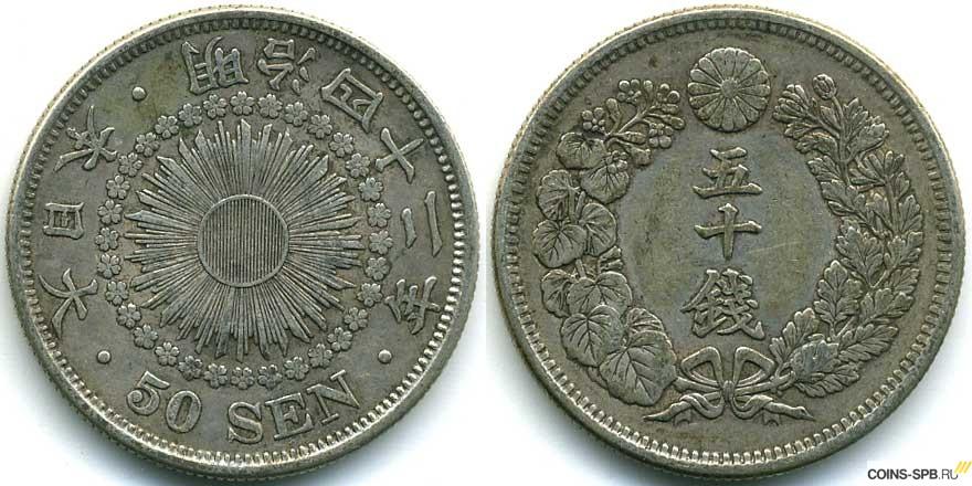 Японские монеты фото 3 копейки 1892 года цена стоимость монеты