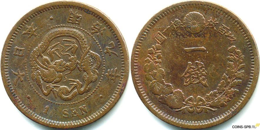 Редкие японские монеты 10 руб 2010 ммд цена