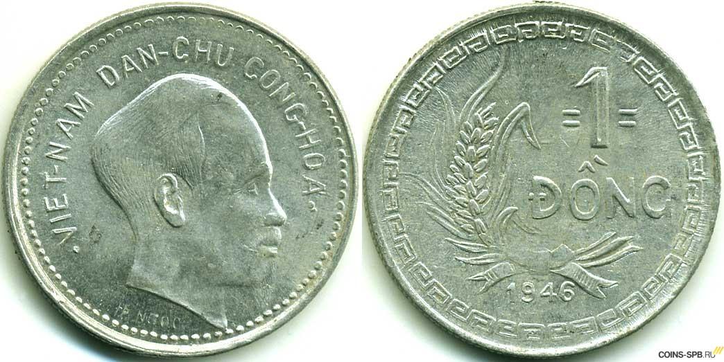 Купить монеты вьетнама монета 1859 года рубль николай 1