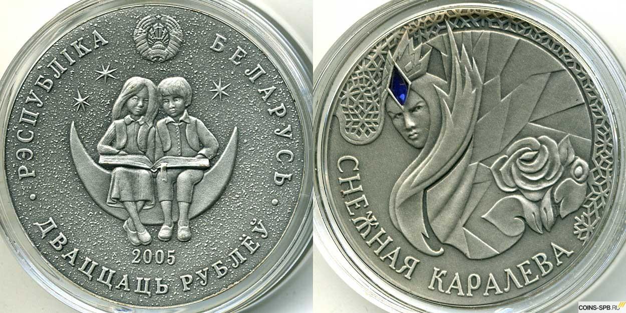 Снежная королева монета цена куплю монеты в костроме