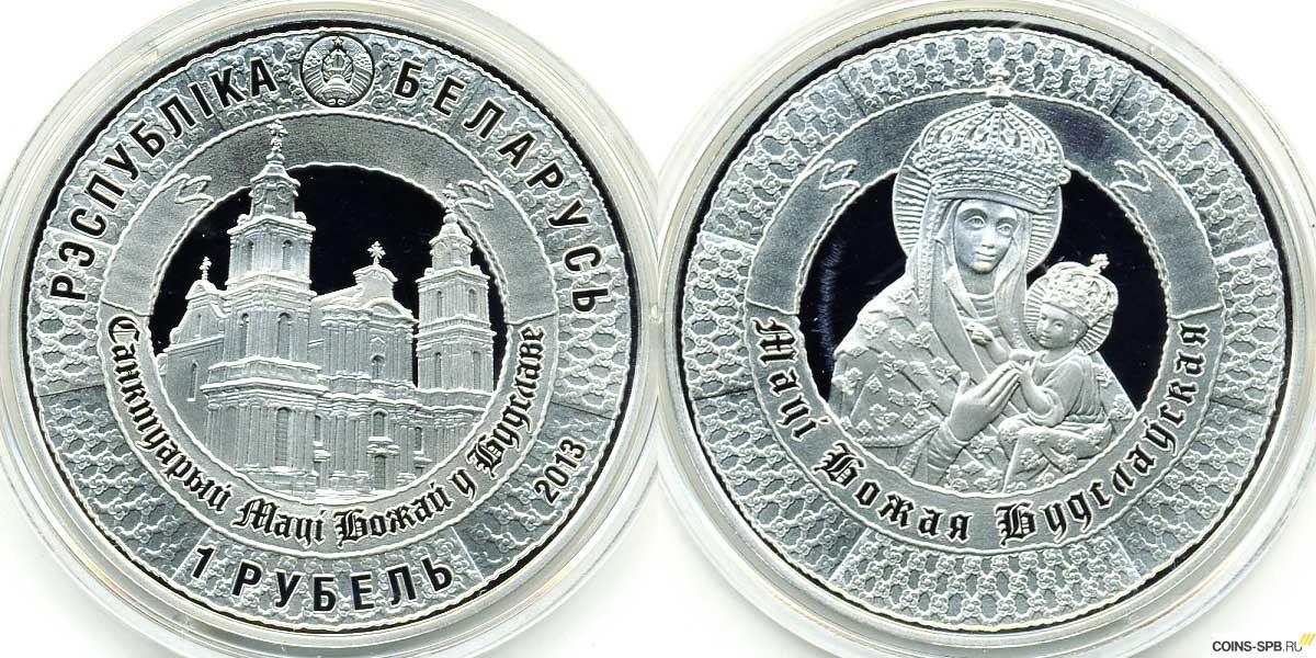 Нумизматика белоруссия 1 12 шиллинга