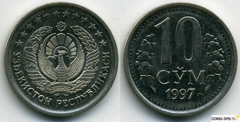 Монета 10 сум 1999 года цена цены на монеты петра 1 по каталогу