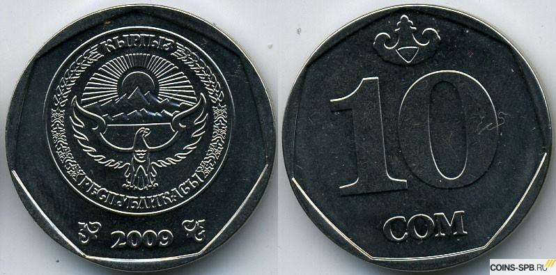 10 сомов киргизия 10 польских злотых 1977 цена