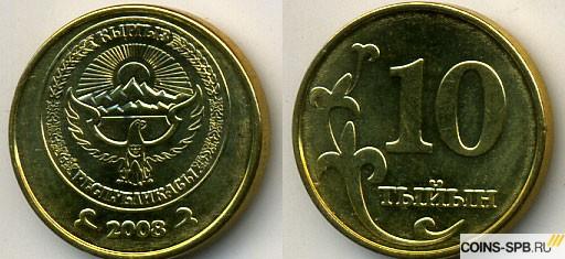Монета киргизии 10 тыйын 2008 г цены рубль 1823