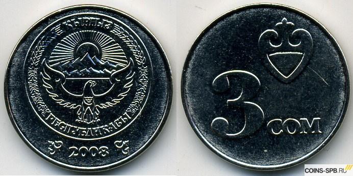 Монеты киргизии каталог как обозначаются центы