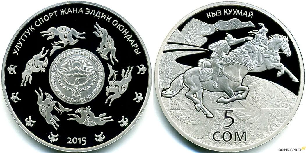 монета 10 сом 70 лет победа
