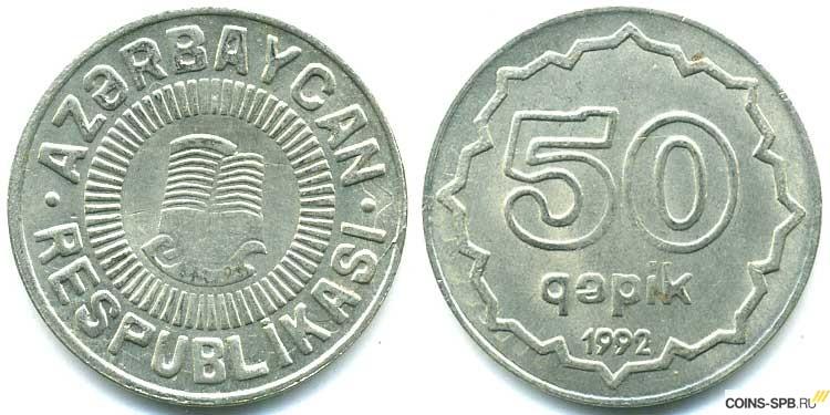 Купить 5 гяпиков 1992 50 копеек николай 2 1904 года цена