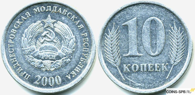 Монета 10 копеек 2000 года цена коллекционеры в якутске