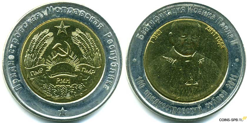 100 рублей пиднестровья монета 2006 год цена копейка 1853 года стоимость